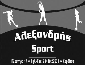 Alexandris sport short